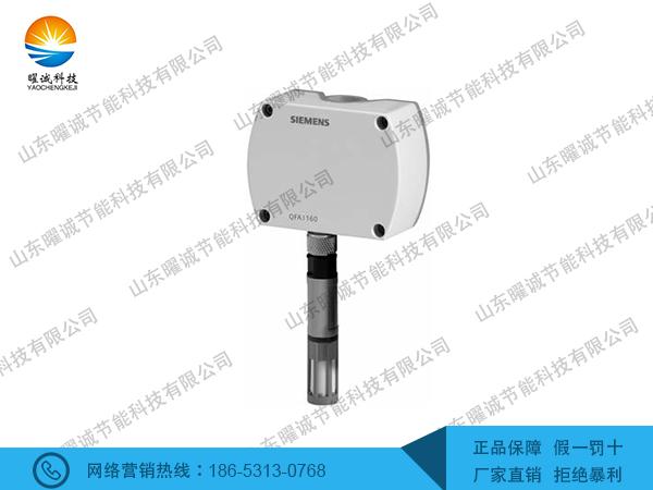 QFA3160西门子室外温度传感器