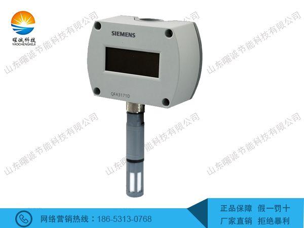 QFA3171D西门子室外房间温湿度传感器